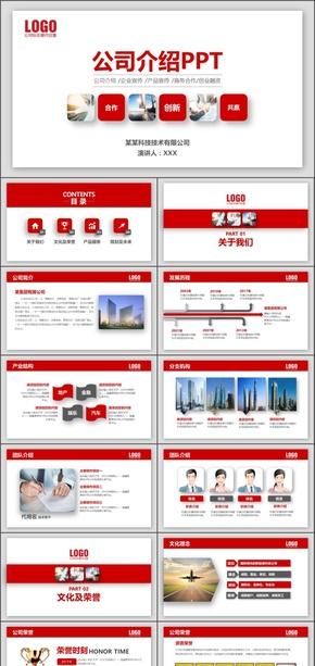大气红色企业宣传企业简介公司简介PPT模板