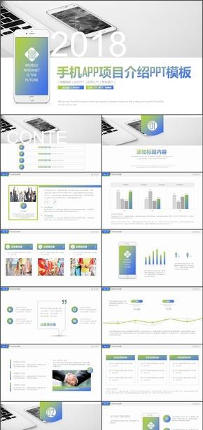 手机APP案例介绍营销推广方案通用PPT