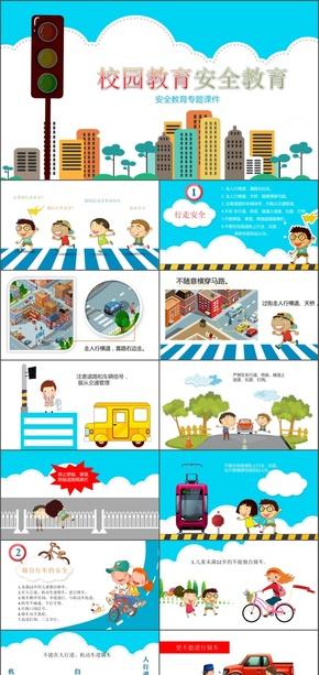 卡通交通安全教育宣传动态PPT模板