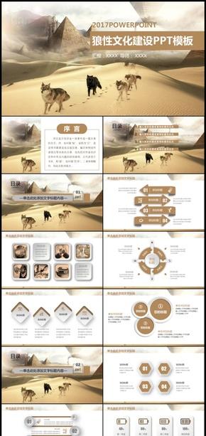 狼性团队建设和管理培训PPT模板
