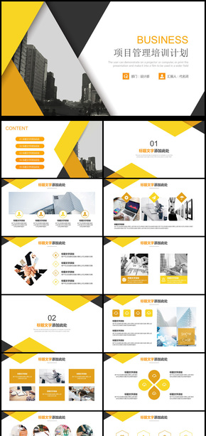 项目管理培训计划商务PPT模板