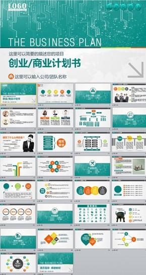 框架完美的商业创业计划书PPT