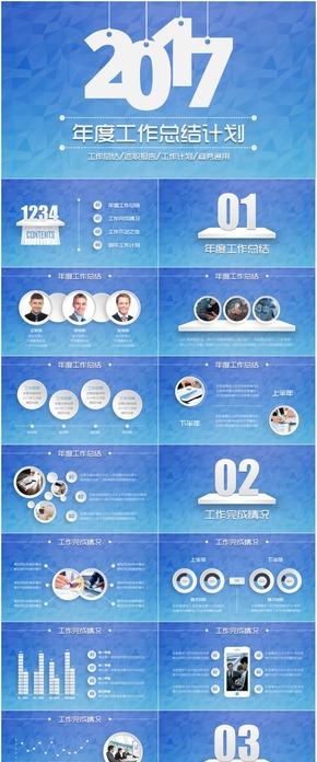 【小苹果出品】微立体风格商务年度工作汇报PPT模板&四套配色