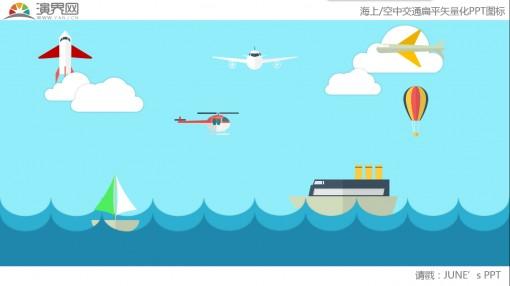 00元 商品标签: 场景交通工具船飞机 模板类型: 静态模板 商品比例