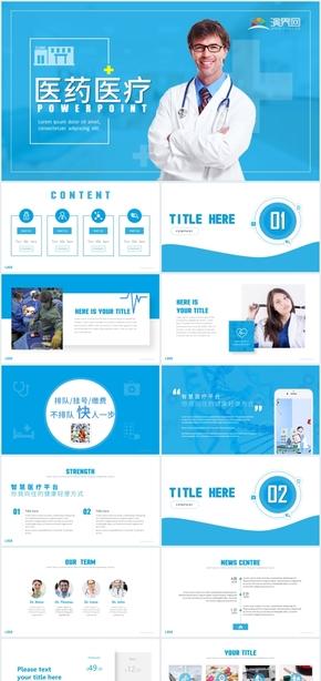 藍色清新淡雅醫藥醫療醫生護士護理衛生健康咨詢工作匯報PPT模板