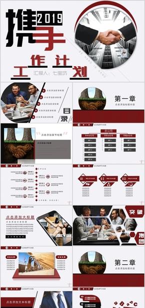2019酷炫红黑质感大气商务谈判经销合作共赢汇报总结年终总结计划报告