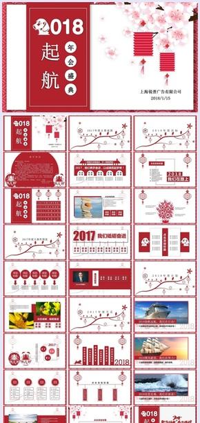 2018企业年会盛典总结计划汇报狗年大气红色古典中国风剪纸动画PPT