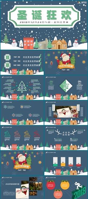 2018圣诞主题狂欢活动策划汇报绿色经典活泼卡通PPT动画模板
