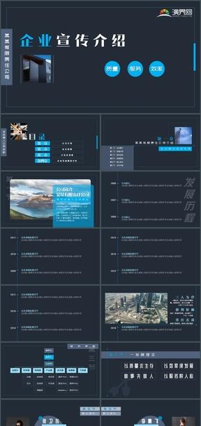2019欧美大气高端酷炫黑色蓝色物流交通行业企业宣传公司介绍PPT
