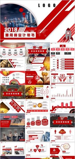 高端大气商务红色金融理财投资投行保险通用商业计划书企业汇报路演欧美风格PPT动画模板