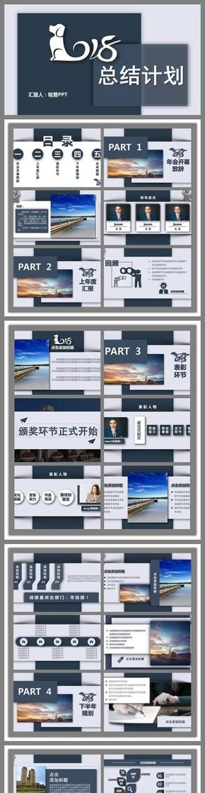 黑蓝灰2018企业年会年终计划总结汇报简约立体动态PPT模板