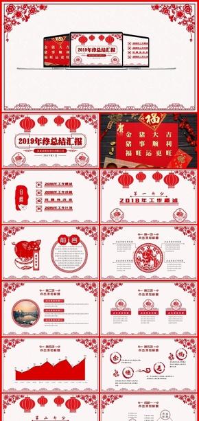 喜庆剪纸中国风红色2018年终总结暨2019年工作计划年会盛典小结汇报