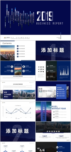 2019酷炫深蓝沉稳稳重欧美商务创业计划书年中上半年总结汇报