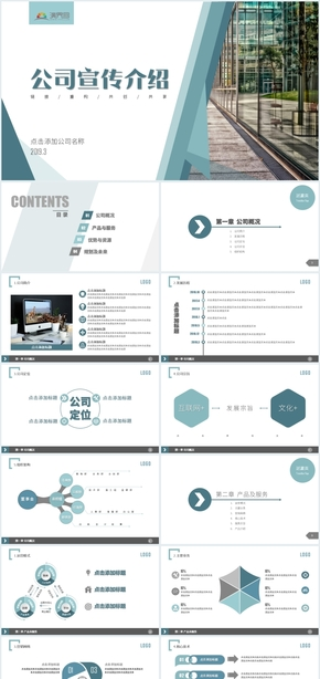 精美简约清爽清新蓝色商务企业简介公司介绍完整框架
