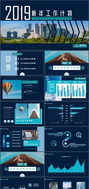2019酷炫深蓝扁?#20132;?#32852;网电商企业公司商务咨询管理新年计划汇报