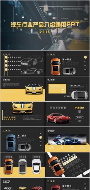 汽车行业大气酷炫黑黄金色企业集团产品介绍宣传手册工作汇报