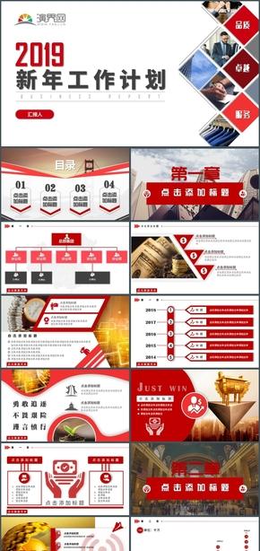 2019红色扁平商务简约新年工作计划发展规划年度汇报