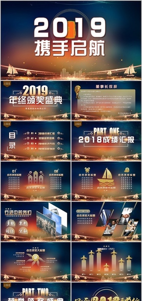 2019酷炫大气喜庆金色年终晚会盛典颁奖2018年工作计划汇报倒计时片头