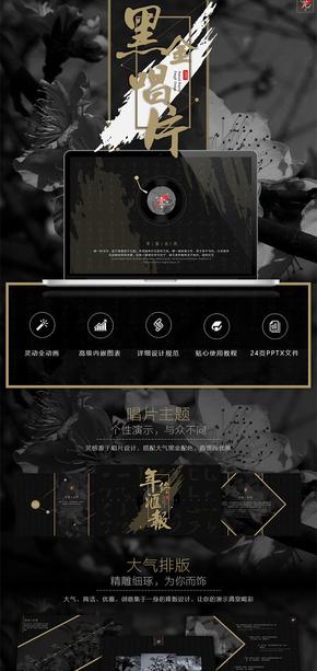 【芃苇】大气典雅黑金工作汇报模板《艺术集-黑金唱片》
