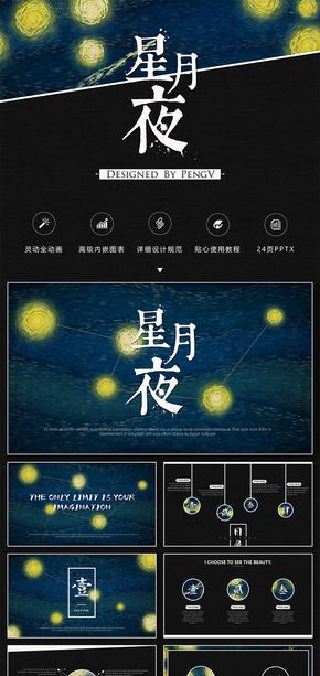 【芃苇】梵高式星空通用模板《星月夜》