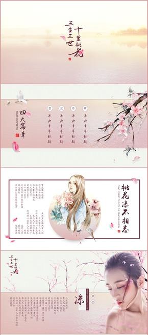 绝美中国风-三生三世十里桃花【思酷】