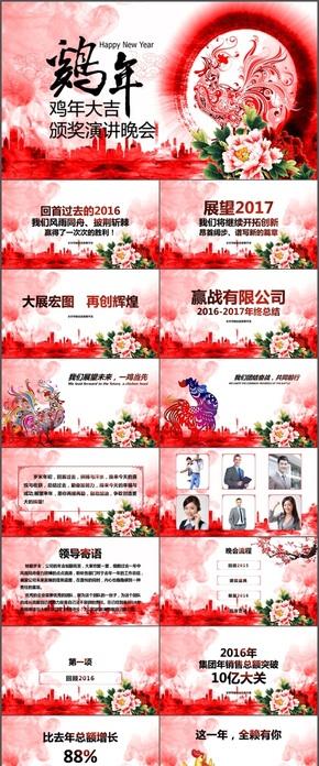 【萍萍】2017鸡年大吉颁奖演讲晚会PPT模版