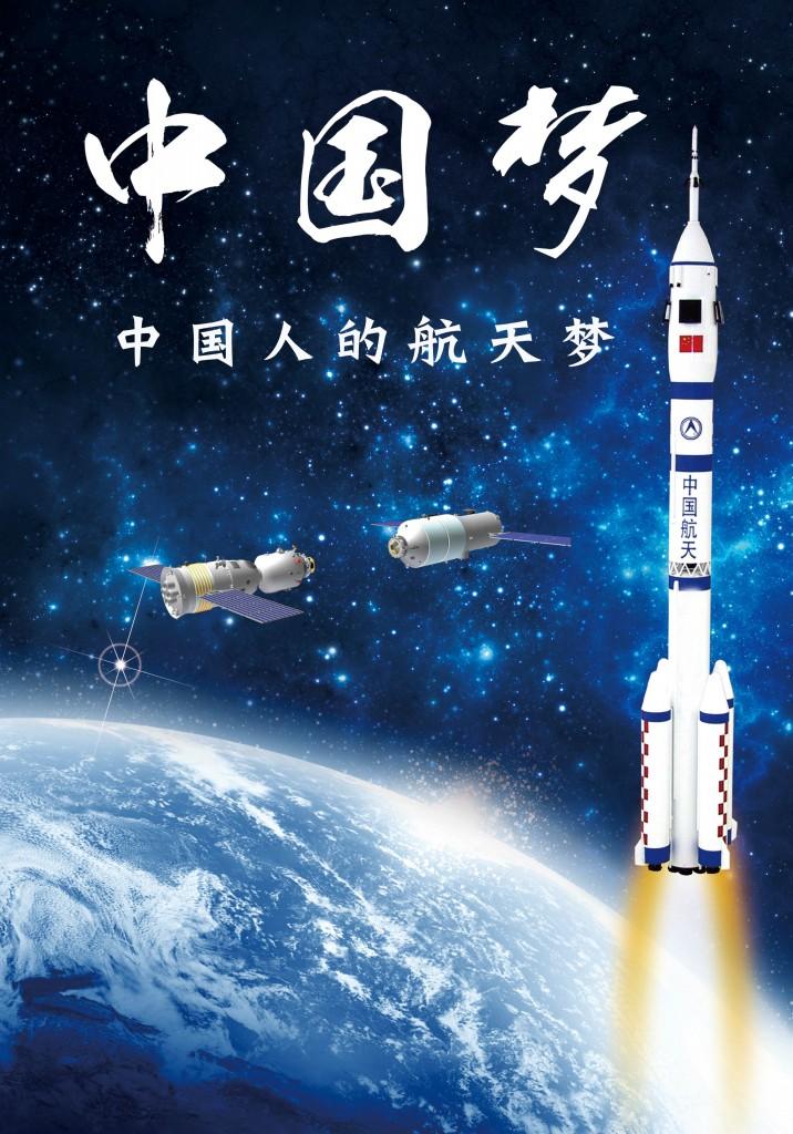 中国梦-中国人的航天梦 - 演界网,中国首家演示设计