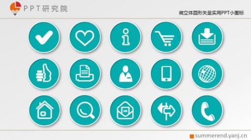 微立体圆形矢量实用ppt小图标 - 演界网,中国首家演示