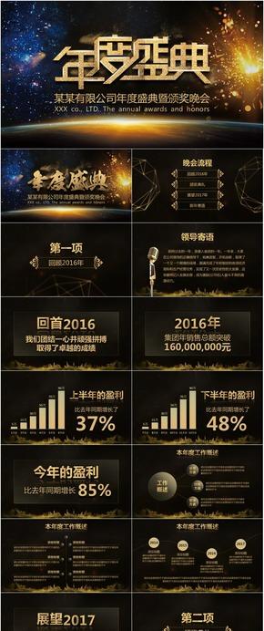 【大东】大气金色创意年度盛典颁奖晚会ppt模板