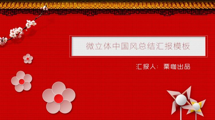 红色中国风ppt