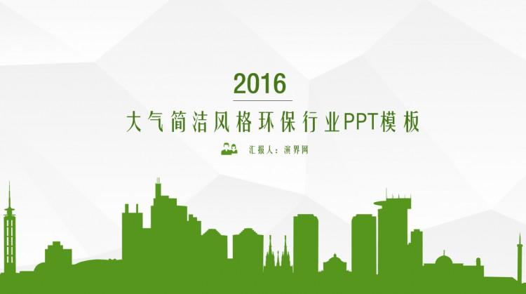 动态大气简洁风格环保行业ppt模板