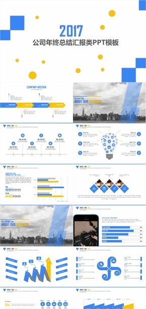 2016公司年终总结大气蓝色汇报类KEYNOTE模板