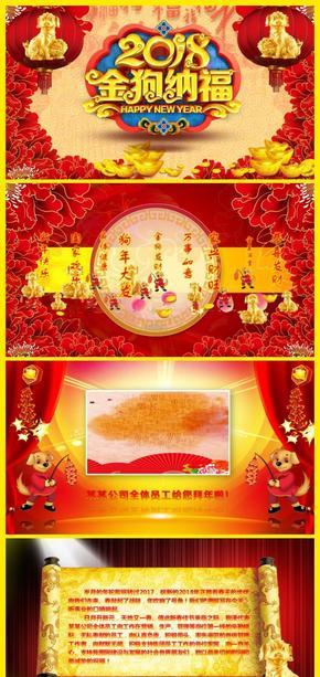 2018中国风红色新年春节电子贺卡拜年祝福通用PPT模板