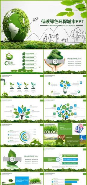 绿色低碳环保生活项目公关营销动态PPT模版