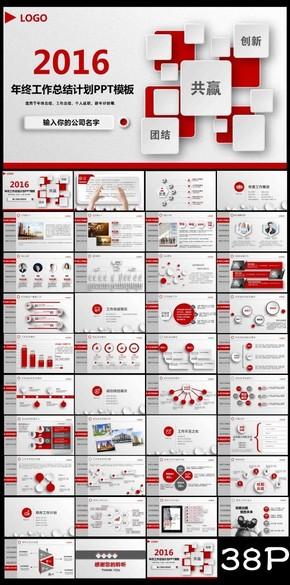 2016红色时尚大气年终工作总结PPT模板