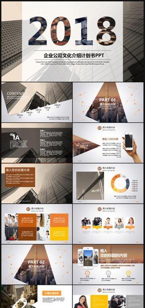 商务策划创业融资商业计划书路演2018工作计划ppt模板