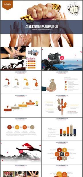 最新通用入职培训与团队建设公司介绍公司宣传PPT