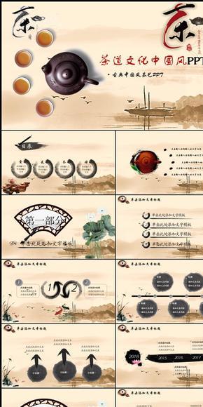 古香古色茶艺茶道茶文化茶叶产品宣传pp动态模板