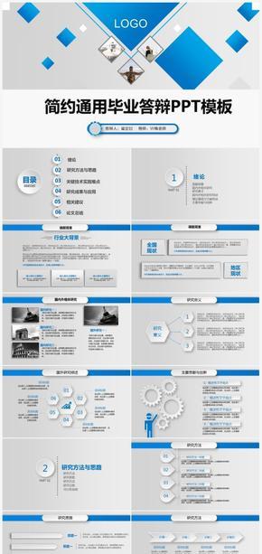 【蓝色简约】毕业答辩精美文艺硕士研究生本科开题报告项目进展