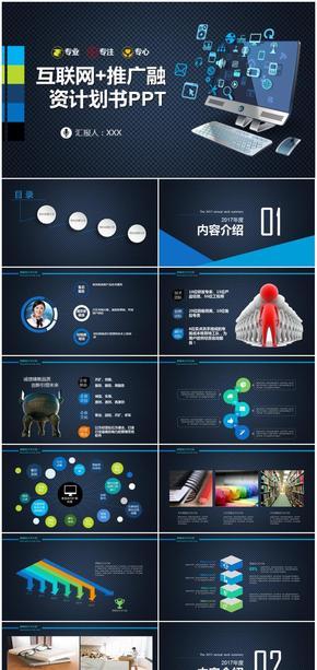 蓝色商务科技云计算ppt模板互联网大数据ppt概念设计模板
