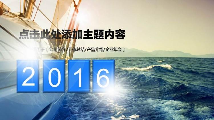 企业宣传公司简介梦想起航动态ppt模板图片
