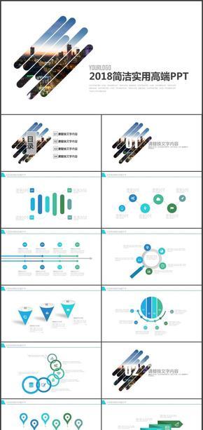 创意时尚工作总结计划公司简介培训课件互联网科技PPT