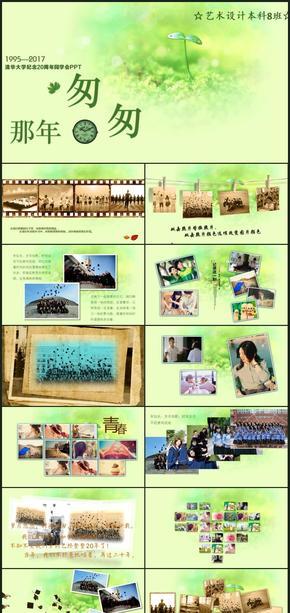 清新毕业相册青春纪念册同学录电子相册文艺PPT模板