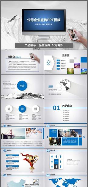 震撼大气简约企业文化展示简介商务演示通用PPT模板