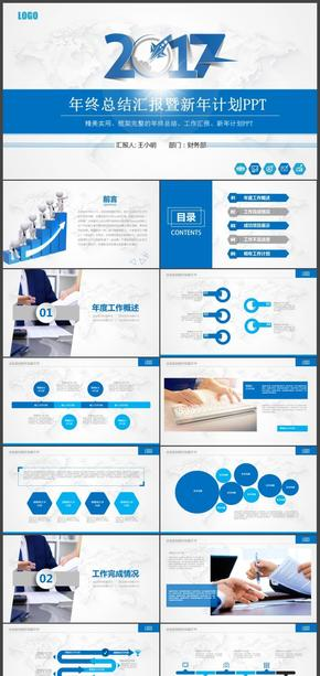 2018藍色簡約通用商務演示工作報告總結計劃簡約時尚PPT