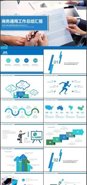 欧美商务工作总结汇报计划创意公司简介教育培训科技商业计划书PPT