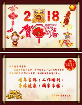 喜庆2018狗年吉祥喜庆新年春节拜年贺卡通用PPT模板