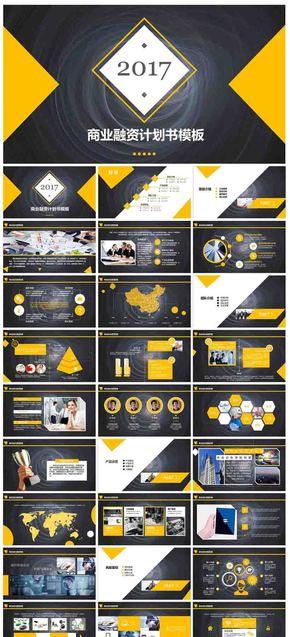 最新简约时尚商务创业计划书PPT模板