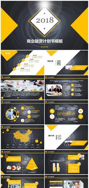 商务演示企业宣传展览展示创业融资商务计划书通用PPT