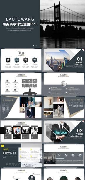 2018简约时尚高端商务汇报企事业总结计划商务演示PPT模板